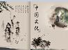 中国文化概论(英语授课)
